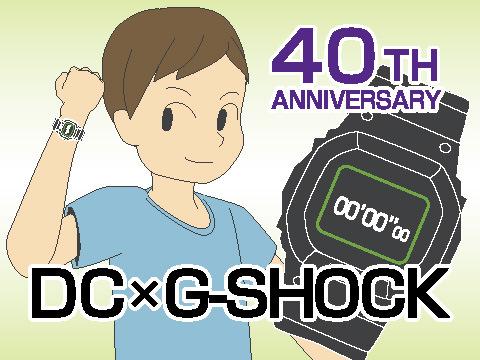 「DC」と「G-SHOCK」のコラボウォッチ