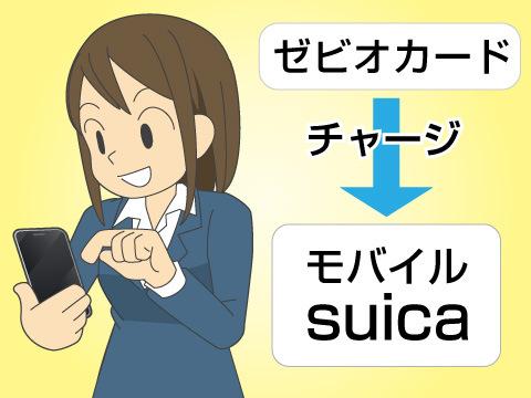 モバイルSuicaもゼビオカードで