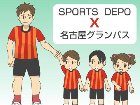 名古屋グランパス SPORTS DEPOデー キッズイベント