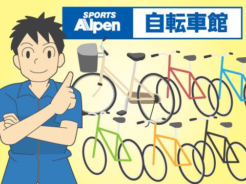 アルペン自転車館