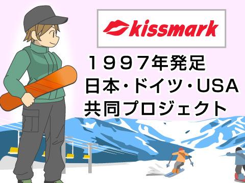 kissmark(キスマーク)
