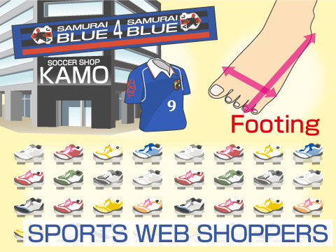 サッカーの人気専門店
