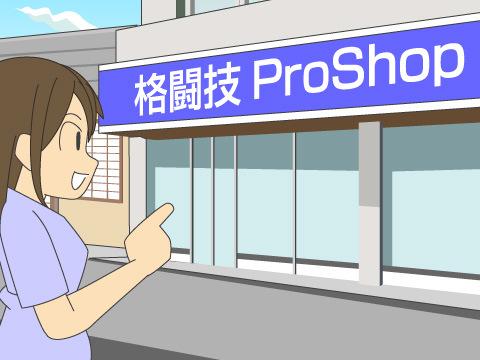 代表的な格闘技・武道専門店