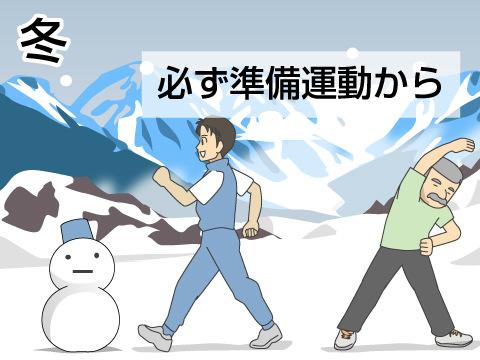 冬の注意点