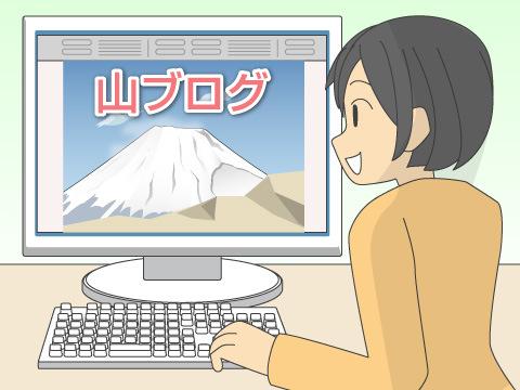 山とコースに関する情報を収集する