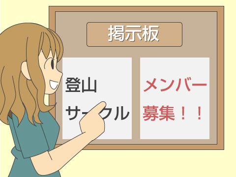 山岳会・登山クラブ