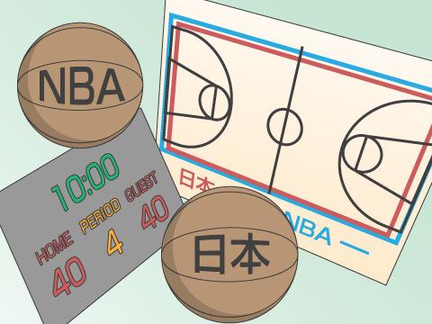NBAと日本のバスケットではルールが異なる
