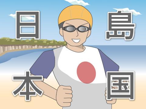 競泳は日本のお家芸