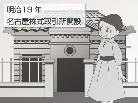 名古屋証券取引所の歴史