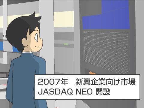 ジャスダックの歴史