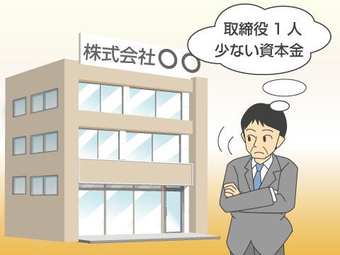 新会社法での会社設立の要件