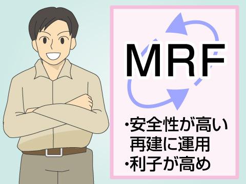 MRFとは?