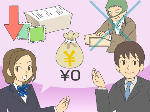 「株式等振替制度」のメリット