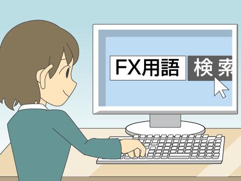 覚えておくべきFX用語