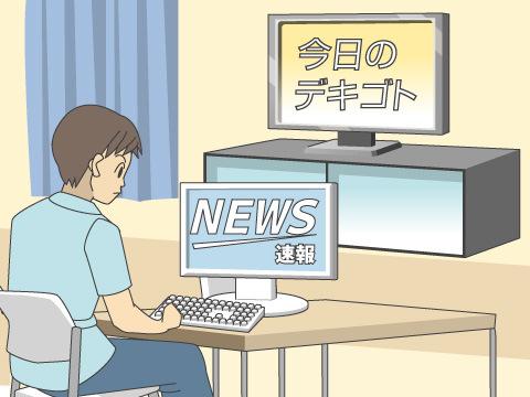 多数のメディアから情報収集