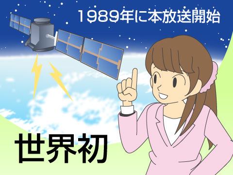 世界で初めてBS放送を行った日本