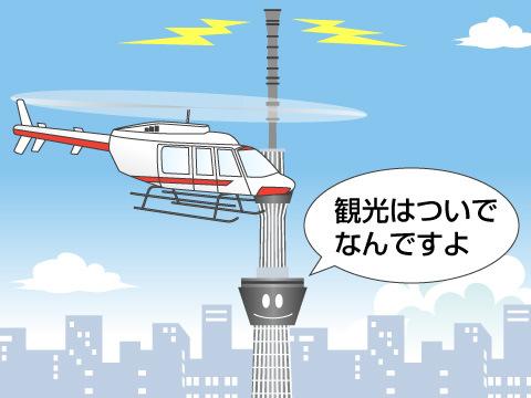 東京スカイツリーの正体
