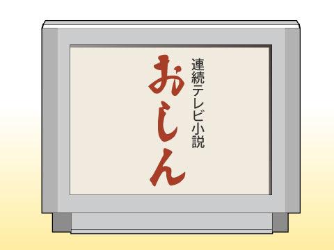 1年間、日本国民の約半分が見続けた「おしん」