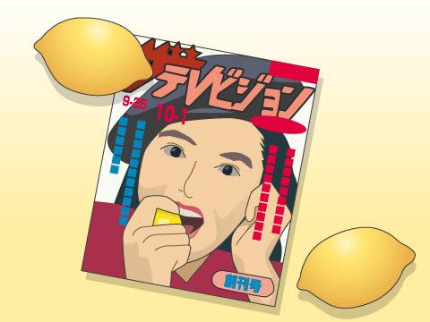 レモンを初めて持ったのは薬師丸ひろ子さん