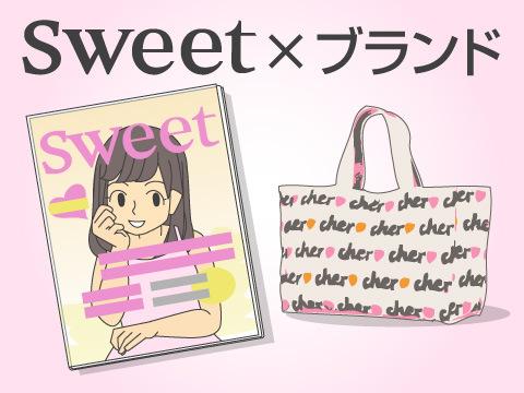 原点は、女性ファッション誌『Sweet』