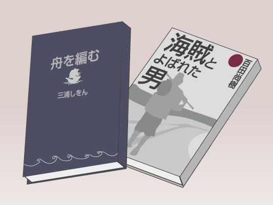 「本屋大賞」受賞作