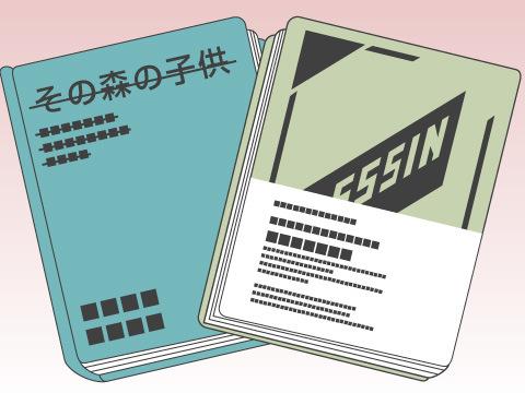 JAGDA賞「ブック・エディトリアル」