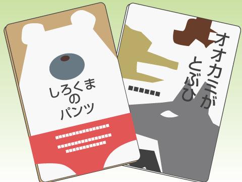 日本絵本賞