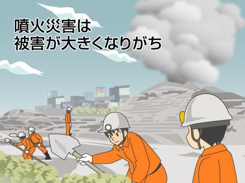 火山の噴火災害は甚大な被害をもたらす