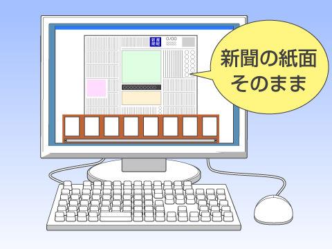 機器の種類ごとに電子版を提供する新聞社も
