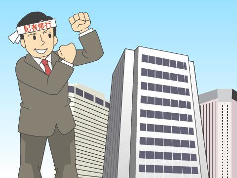 さまざまな業界の各企業の動向にも密着