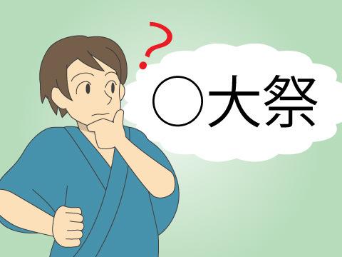 二大、三大、四大?日本人は○大がお好き?