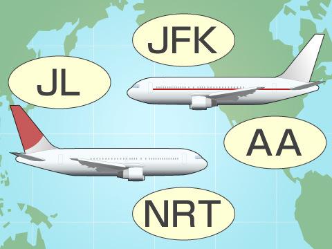 空港・航空会社での記号化とは