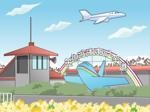 農道空港とは
