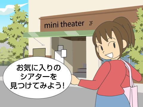 映画の個性がぶつかり合うミニシアターの聖地・渋谷