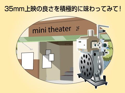 今のうちに35mmフィルム上映を楽しもう