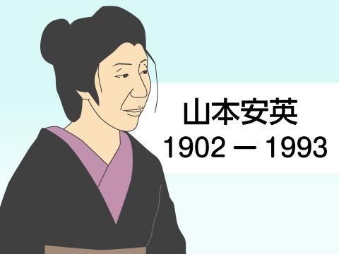 山本安英(1902~1993)