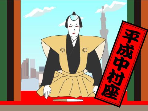 若い歌舞伎ファンを生んだコクーン歌舞伎・平成中村座