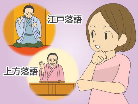 江戸落語と上方落語の噺の違い