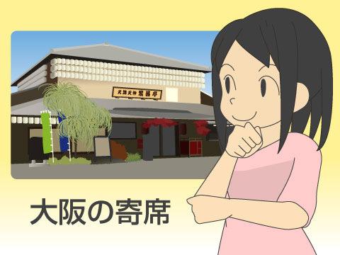 大阪の寄席