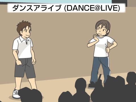 ダンスアライブ(DANCE@LIVE)