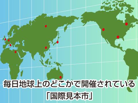 毎日地球上のどこかで開催されている「国際見本市」