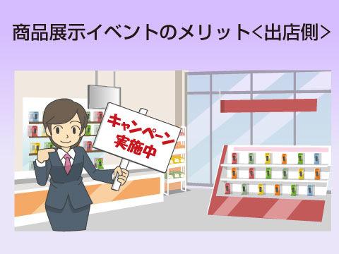 商品展示イベントのメリット<出展社側>