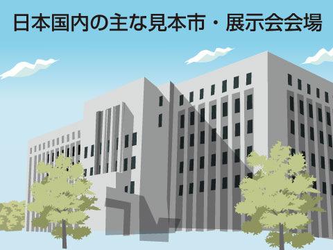 日本国内の主な見本市・展示会会場
