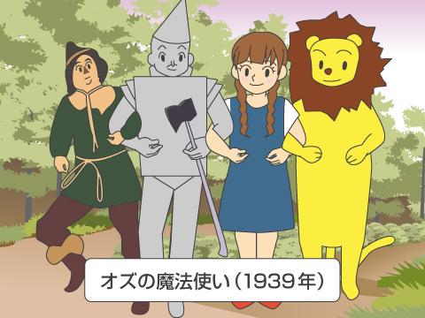 「オズの魔法使い」(1939年)