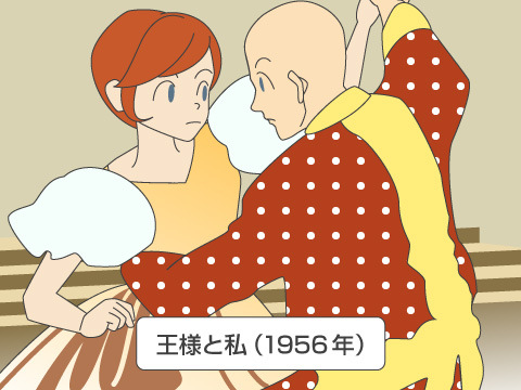 「王様と私」(1956年)