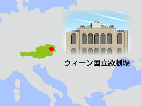 ウィーン国立歌劇場(オーストリア)