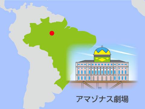 アマゾナス劇場(ブラジル)