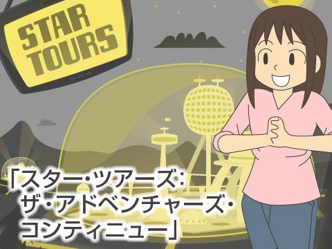 「スター・ツアーズ:ザ・アドベンチャーズ・コンティニュー」
