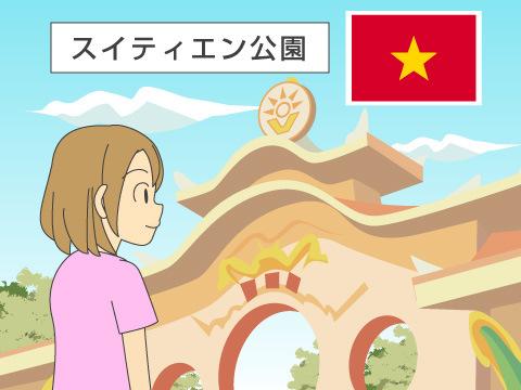 アジアには想像を超える変わったテーマパークが
