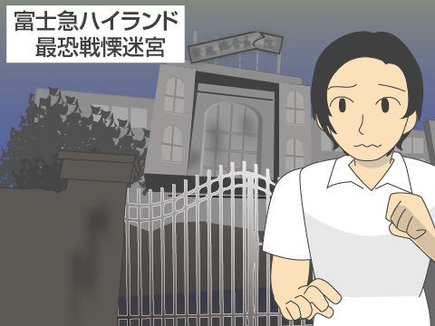 富士急ハイランドのお化け屋敷は最恐